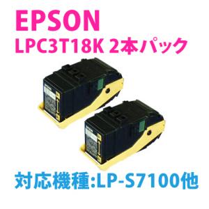 エプソンLPC3T18Kブラックリサイクルトナー2本セット