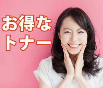 お得トナーJDL 日本デジタル研究所 LP35G大容量