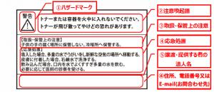 労働安全衛生法の改正(平成26年6月25日公布)に伴う注意喚起表示