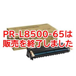 L8500-65こちらの商品は販売を終了しました。