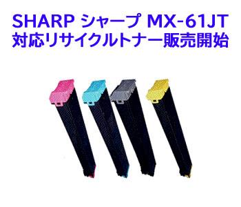 SHARP シャープ MX-61JT