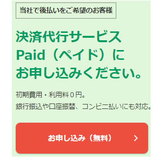 Paid決済代行サービス