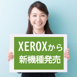 XEROXから新機種発売