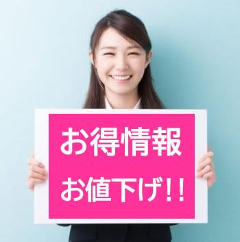 お得情報 お値下げ!!