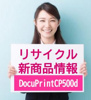DocuPrintCP500d用リサイクルトナー