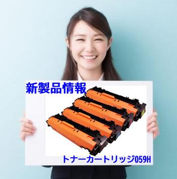 キヤノントナーカートリッシ059Hリサイクル品(再生品)