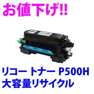 リコー RICOH トナー P500H大容量リサイクルトナー
