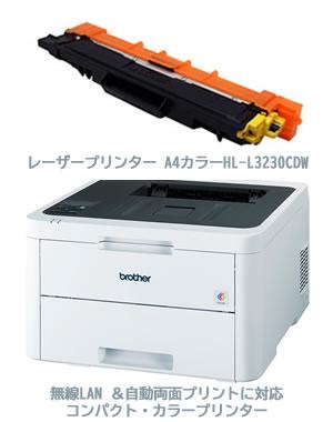 ブラザー HL-L3230CDW・MFC-L3770CDW対応リサイクルトナー即納開始します
