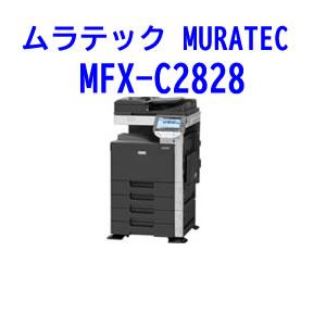 MURATEC MFX-C2828カラーA3複合機