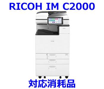 RICOH IM C2000 リコー Ricoh 対応トナー