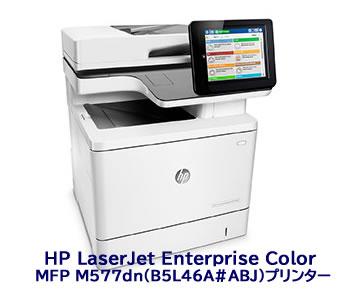 HP LaserJet Enterprise Color MFP M577dn(B5L46A#ABJ)プリンター