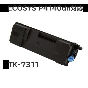 京セラ KYOCERA ECOSYS P4140dn対応TK-7311