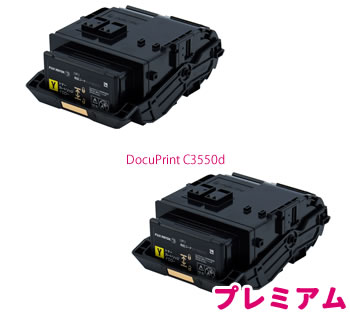 XEROX DocuPrint C3550d対応のリサイクルトナー