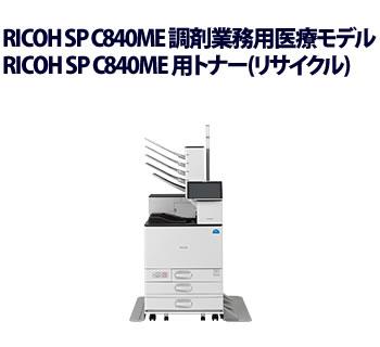 RICOH SP C840ME 調剤業務用医療モデル RICOH SP C840ME 用トナー