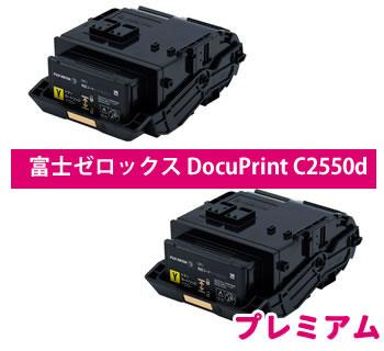 富士ゼロックス DocuPrint C2550d