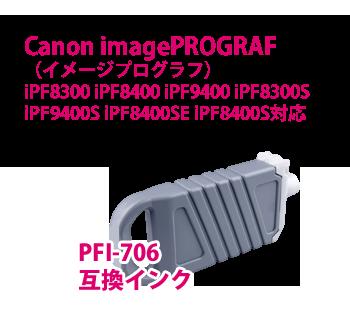 Canon imagePROGRAF (イメージプログラフ) iPF8300 iPF8400 iPF9400 iPF8300S iPF9400S iPF8400SE iPF8400S対応
