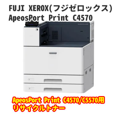 ApeosPort Print C4570 C5570用リサイクルトナー