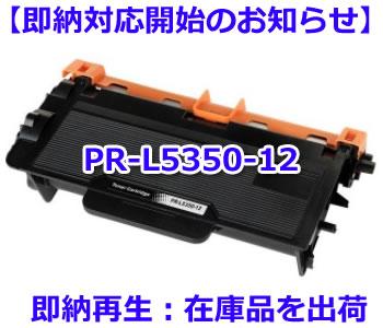 PR-L5350-12トナーカートリッジ リサイクル即納開始