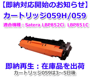 Canonトナーカートリッジ059H CRG059 リサイクル