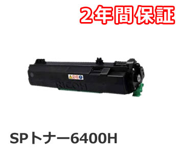 SPトナー6400H0リサイクルトナーカートリッジ RICOH SP6410 6420 6430 6440 6450 対応 商品詳細